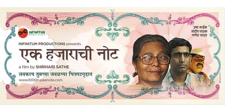 ek-hazarachi-note-marathi-movie