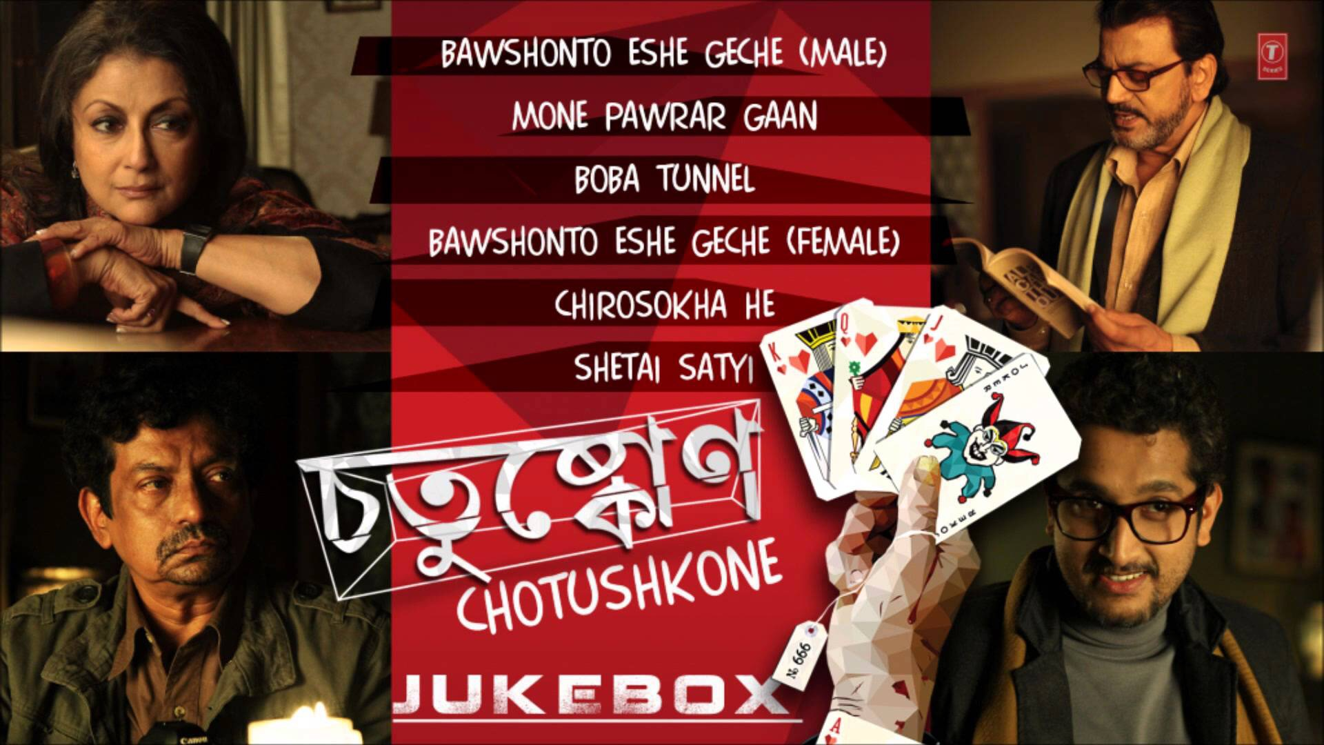 Movie Recommendation Chotushkone Is Thrill Ride For