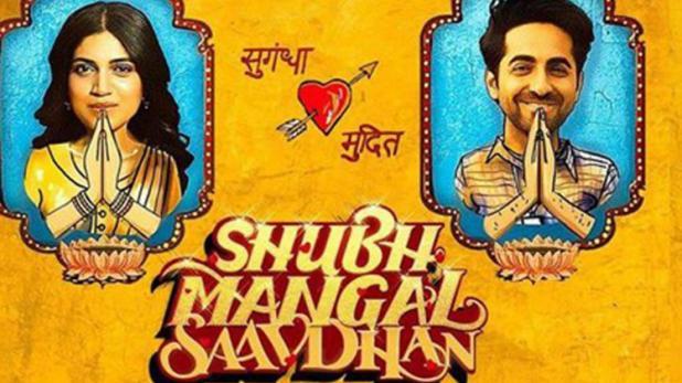 shubhmangalsaawdhan_1501582359_618x347
